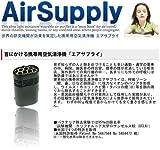 【いつでもどこでも花粉対策】 プラズマイオン 携帯型空気清浄機 「エアサプライ」 パールホワイト AS150MMP-R1