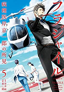 フラジャイル 病理医岸京一郎の所見(5) (アフタヌーンコミックス)