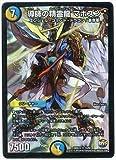 デュエルマスターズ/DMX-23/19/SR/導師の精霊龍 マホズン