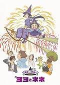 劇場版アニメ「魔女っこ姉妹のヨヨとネネ」が日本テレビでオンエア