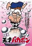 平成天才バカボン 41才の春だからセレクション [DVD]