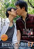 おにいさんの休日 17 【GUYS-17】 [DVD]