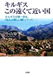 キルギス この遠くて近い国 キルギスの第一歩は、「なんと美しい国!」だった……