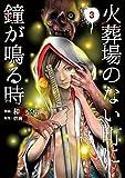 火葬場のない町に鐘が鳴る時(3) (ヤングマガジンコミックス)