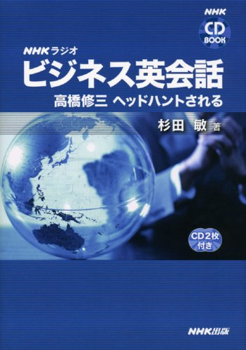 NHKラジオビジネス英会話 高橋修三ヘッドハントされる (NHK CDブック)
