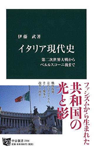 イタリア現代史 - 第二次世界大戦からベルルスコーニ後まで (中公新書)