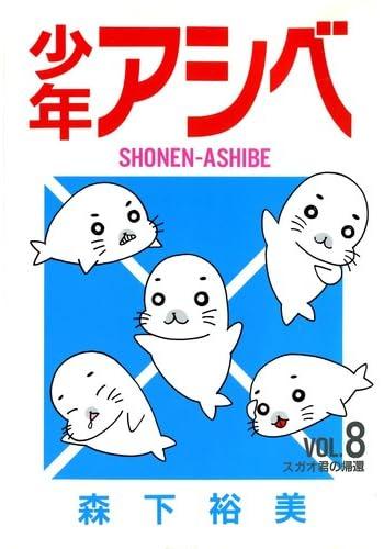 少年アシベ 8 (ヤングジャンプコミックス) [コミック] CD