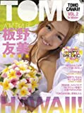 TOMOCAWAII! VOL.2