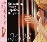 翔く若手ハーピスト2008