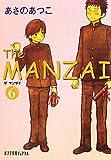 The MANZAI 6 (ポプラ文庫ピュアフル)