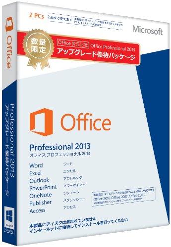 Microsoft Office Professional 2013 アップグレード優待パッケージ [プロダクトキーのみ](発売記念:数量限定)