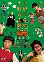 小野寺の弟・小野寺の姉 -お茶と映画- [DVD]