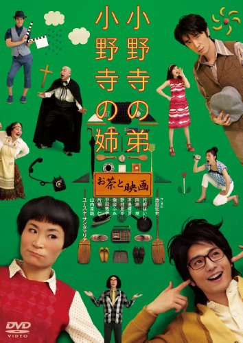 小野寺の弟・小野寺の姉 -お茶と映画-