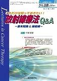 がん治療レクチャー 2ー1 これだけは知っておきたい!放射線療法Q&A