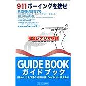 911ボーイングを捜せ―航空機は証言する 911は世界を変えた このビデオは911を変える