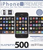 iPhoneアプリPREMIERE―iPone4・iPad対応 (DIA COLLECTION)