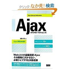 Ajax���C�u�������t�@�����X