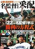 名監督たちの采配―公開!高校野球2008 総勢22人の名監督から学ぶ勝利の方程式 (OAK MOOK 257)