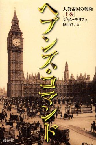 ヘブンズ・コマンド―大英帝国の興隆(上)