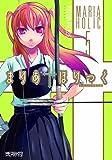 まりあ†ほりっく5ドラマCD付き限定版 (MFコミックス アライブシリーズ)