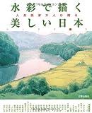 水彩で描く美しい日本―人気画家31人が贈る