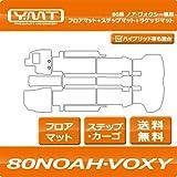 YMT 80系ノア・ヴォクシー フロアマット+ステップマット+トランクマット DG