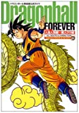 Dragonball FOREVER 人造人間編〜魔人ブウ編 (ドラゴンボール完全版公式ガイド) (ジャンプ・コミックス)