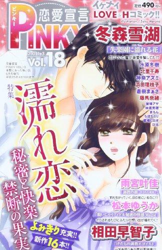 恋愛宣言PINKY (ピンキー) Vol.18 2013年 06月号 [雑誌]