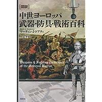 図説中世ヨーロッパ武器・防具・戦術百科