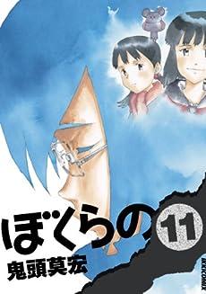 ぼくらの(11): 11 (IKKI COMIX)