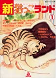 新・猫っこランド 1   (あおば出版)