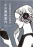 文化系女子のための少女漫画案内 / mille books のシリーズ情報を見る