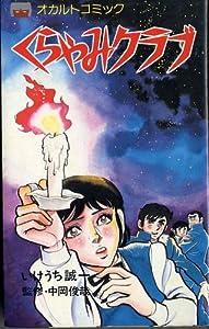 くらやみクラブ (1979年) (レモン・コミックス)