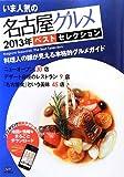 まっぷる いま人気の名古屋グルメ 2013年 ベストセレクション (国内|グルメ・レストランガイドブック/ガイド)