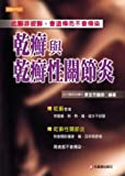 Psoriasis and psoriatic arthritis(Chinese Edition)