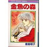 金魚の森 / 倉森 明子 のシリーズ情報を見る