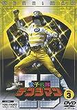 電子戦隊デンジマン VOL.3[DVD]