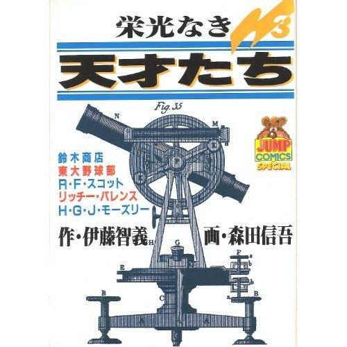 栄光なき天才たち 3 (ヤングジャンプコミックス)