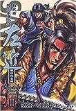 影武者徳川家康外伝左近complete edition 3―戦国風雲録 (トクマコミックス)