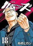 新装版クローズ(18)(少年チャンピオン・コミックス・エクストラ)