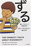 ずる――?とごまかしの行動経済学 (ハヤカワ・ノンフィクション文庫)