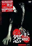 ほんとうにあった怖い話 怨霊 [DVD]