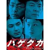 ハゲタカ DVD-BOX