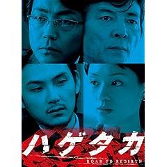 ハゲタカ DVD