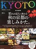 KYOTO (季刊京都) 2012年 10月号 [雑誌]