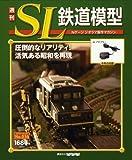 週刊SL鉄道模型 36号