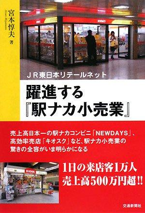 躍進する『駅ナカ小売業』