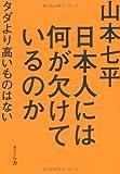 日本人には何が欠けているのか タダより高いものはない