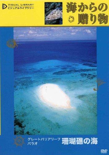 海からの贈り物・珊瑚礁の海 [DVD]