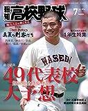 報知高校野球 2016年 07月号 [雑誌]